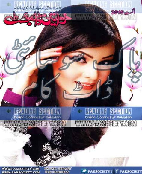 download khawateen digest august 2015 read online pdf khawateen digest august 2016 reading online