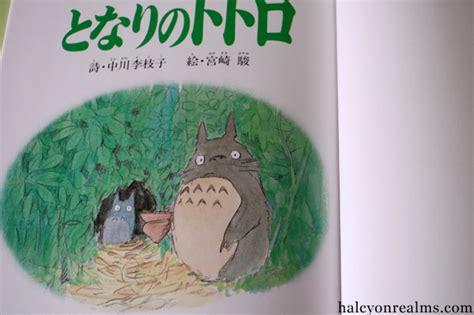 my totoro picture book miyazaki hayao s my totoro picture book