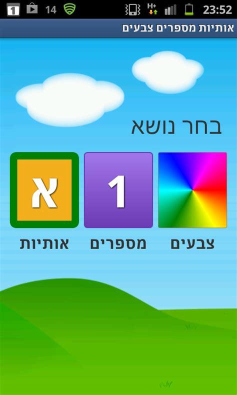 colors in hebrew we play we learn משחקים ולומדים hebrew letters numbers