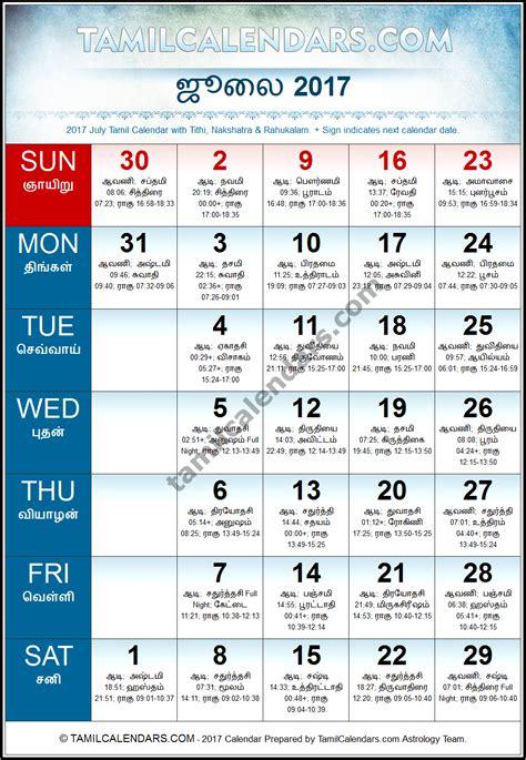Calendar 2017 July Tamil July 2017 Tamil Calendar Hevilambi Varusham Panchangam