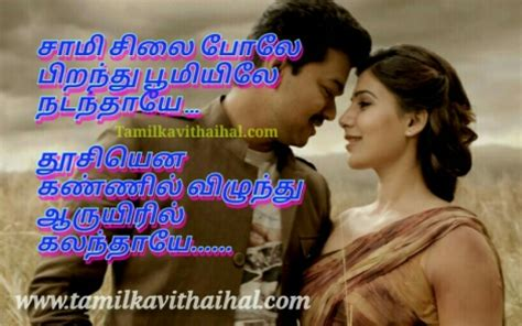 download love failure songs in tamil more images vijay song vijay song quotes dialogues and kavithai
