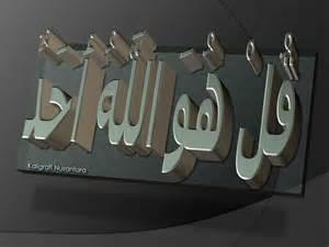al ikhlas ayat 1 kaligrafi nusantara