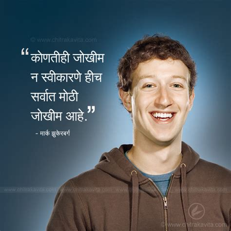 Mark Zuckerberg Biography In Marathi | marathi quotes marathi quotes collection marathi suvichar