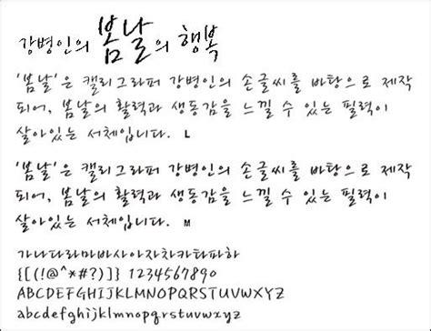 tattoo fonts korean best 25 korean fonts ideas on korean alphabet