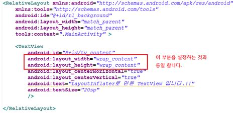 layoutinflater xml 안드로이드 android layoutinflater 사용 방법