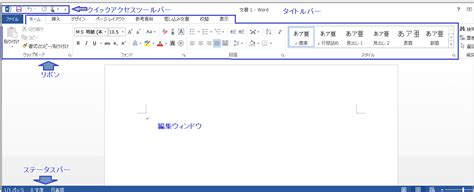 picture layout square word 2013 word 2013 word 2013の画面構成