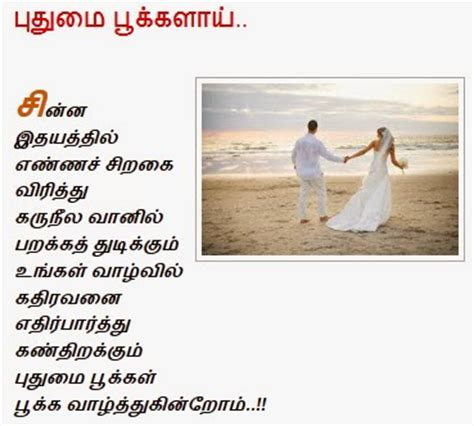 Wedding Anniversary Wishes In Tamil Language by தம ழ கவ த கள Tamil Kavithaigal Happy Marriage Wishes