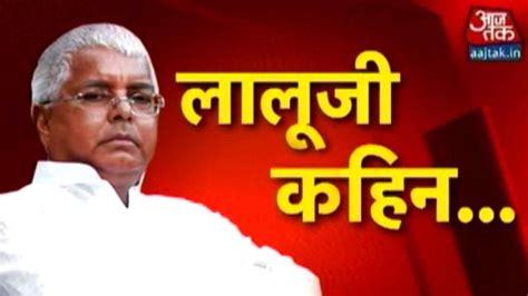 aaj tak bihar hindi samachar aaj tak bihar hindi samachar panchayat aaj tak lalu prasad