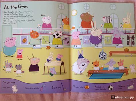 peppa pig hide and иллюстрация 5 из 29 для peppa pig peppa hide and seek search find book лабиринт книги
