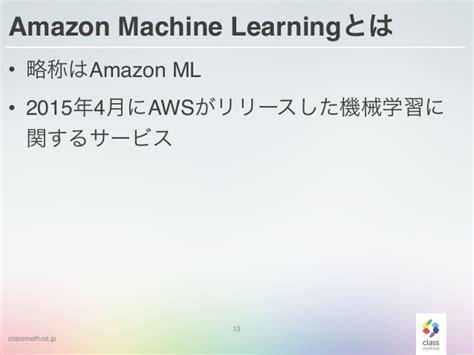 amazon machine learning amazon machine learning概要