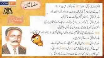 Mantsios Essay by Essay Speech On Allama Iqbal 2015