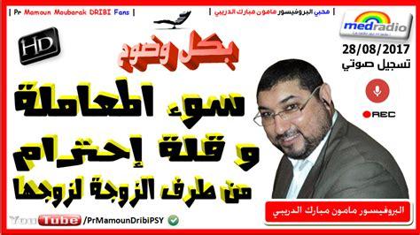 Dr Mamoun Dribi Cabinet by Dr Mamoun Moubarak Dribi Cabinet