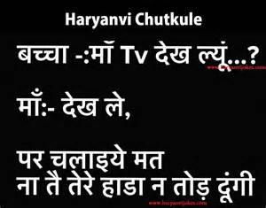 pic of chutkule top 10 haryanvi funny chutkule photo in hindi haryanvi jokes