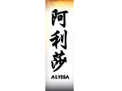 alyssa tattoo name alyssa 171 names 171 classic design 171
