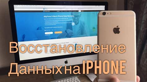 iphone d back восстановление данных на iphone программа d back