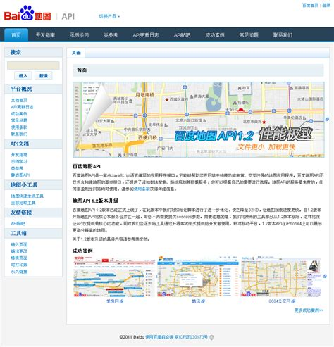 map baidu samurai zlash baidu 3d map is so cool 2011 06 16
