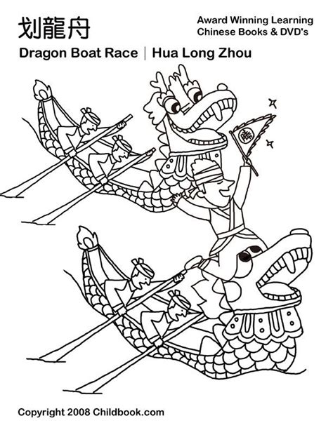 dragon boat template dragon boat festival coloring pages and pictures chinese