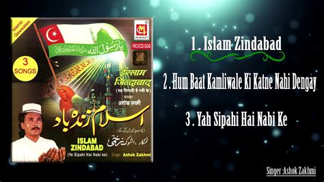 ashok zakhmi qawwali video islam zindabad full album jukebox ashok zakhmi