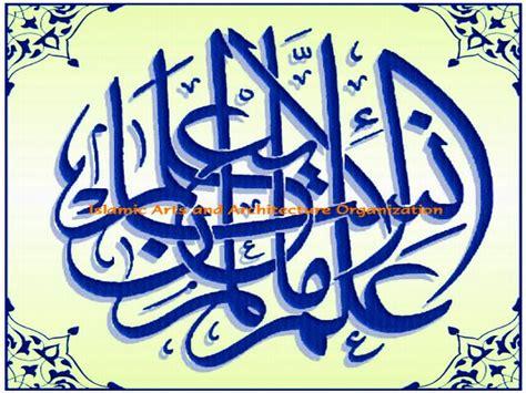 wallpaper bergerak kaligrafi kaligrafi islam bergerak check out kaligrafi islam