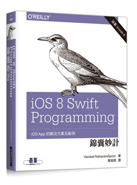 ios 11 programming cookbook solutions and exles for ios apps books 天瓏網路書店 ios 8 programming 錦囊妙計 ios 8
