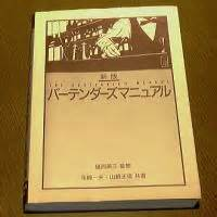 reference books for kvpy sa カクテルの参考文献