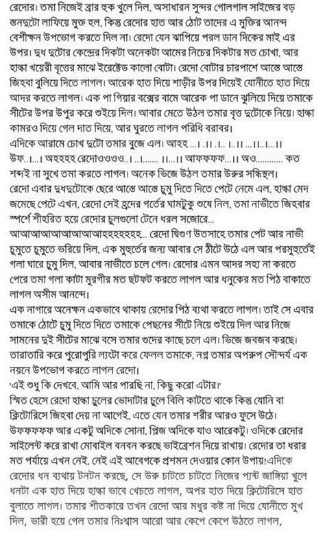 choti golpo 2015 part 1 bengali sad story auto design tech