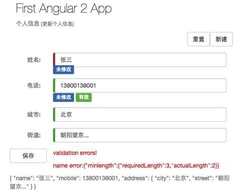 Angular2表单 模板驱动的表单 Template Driven Forms Coding I Am Angular 2 Template