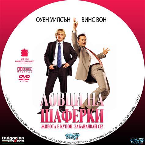 wedding crashers dvd cover bulgariancovers галерия wedding crashers 2005 r1