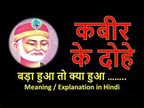 biography rahim hindi language kabir ke dohe bada hua to kya hua youtube