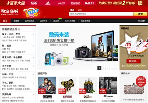best china electronics products online shopping store top 10 online shops in china china org cn