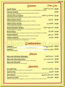 Middle Eastern Main Dishes - kabul kabab house afghan middle eastern restaurant in flushing queens 11355 menus photos