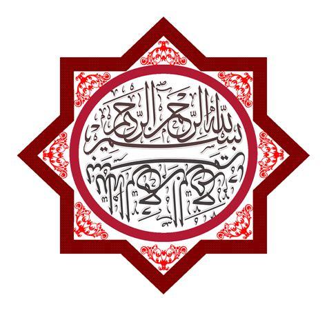 Bismillah S Pt menata hati menuju ridlo illahi kaligrafi