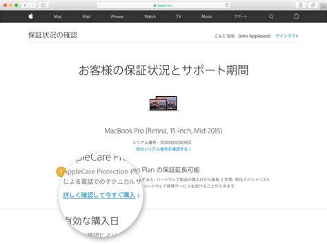 Check Apple Care For Mba by Applecare プランを購入するには Apple サポート