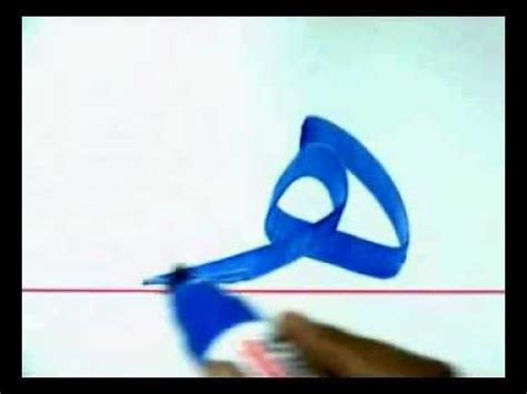 download tutorial kaligrafi full download tutorial kaligrafi huruf hijaiyah 2
