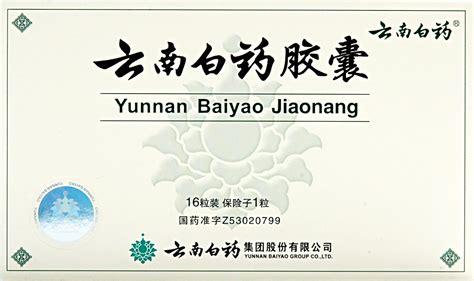 Yunnan Baiyao Plester 1 Pack yunnan baiyao ships capsules for dogs worldwide uses and ingredients