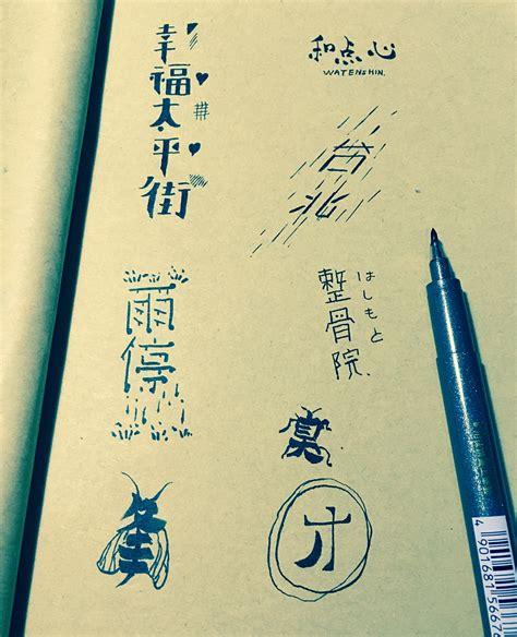 font design process 15p chinese fonts logo creative writing process free