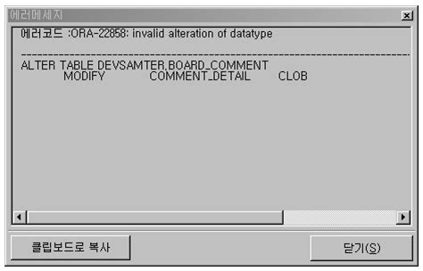 how to update clob data in oracle sql developer 일상에서 박한결찾기 oracle varchar2 타입 gt clob 타입 변경