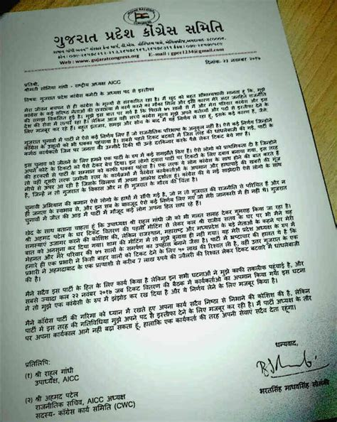 Resignation Letter Viral what is this resignation letter conspiracy of gujarat congress chief bharatsinh solanki