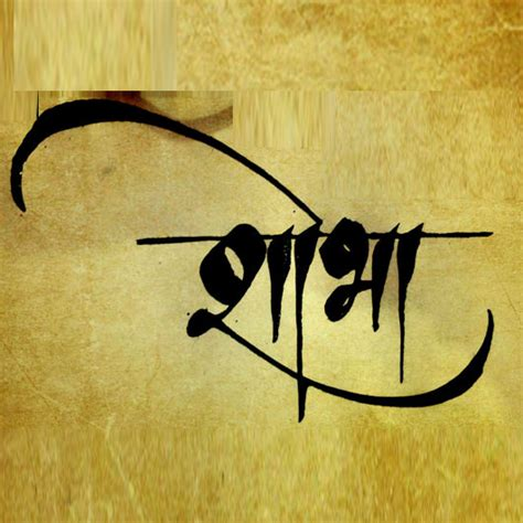 hindi english font tattoo generator download 9 free stylish hindi ttf fonts for windows