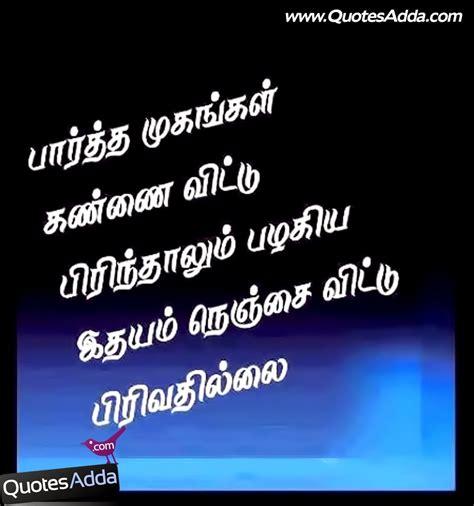 Quotes In Tamil Tamil Touching Quotes Quotesgram