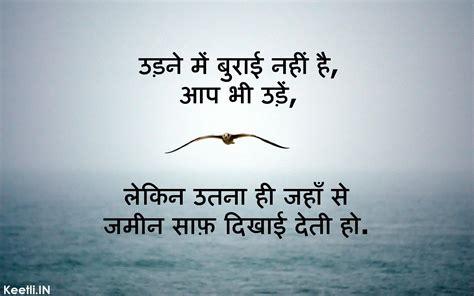 fb quotes in hindi top motivational quotes in hindi hindi shayari