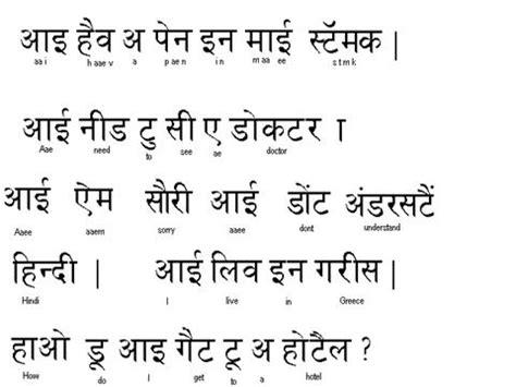 Muster In A Sentence Foreign Languages Brahmin Urdu Bengali