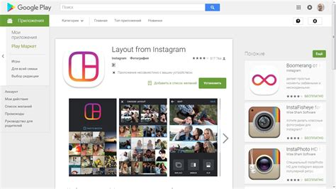 Layout Instagram Play Store | скачать layout from instagram на компьютер