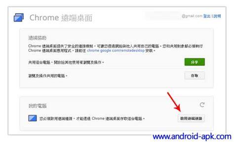 chrome remote desktop apk chrome remote desktop app 正式推出 手機可遠端遙控電腦 android apk