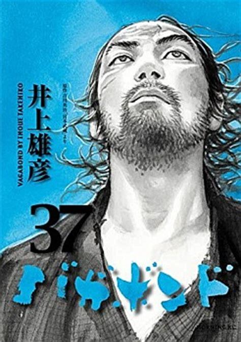 Komik Vagabond No 8 Inoue Takehiko baka updates vagabond