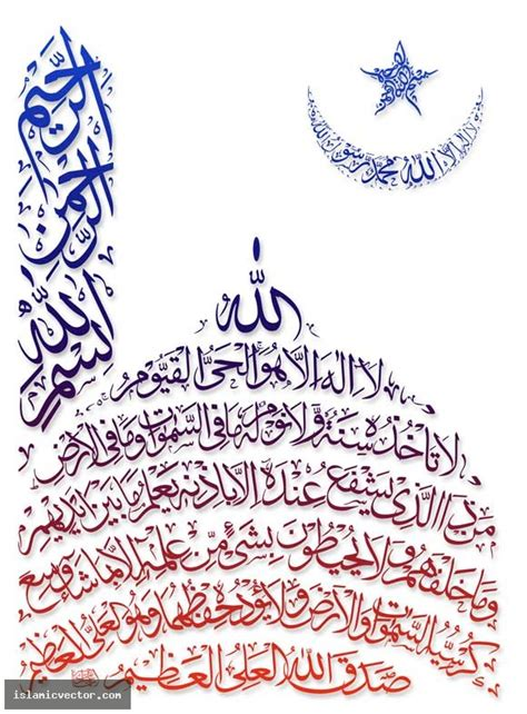 Kaligrafi Shabby 44 islamic vector ayatul kursi in style brushes png islamic calligraphy and
