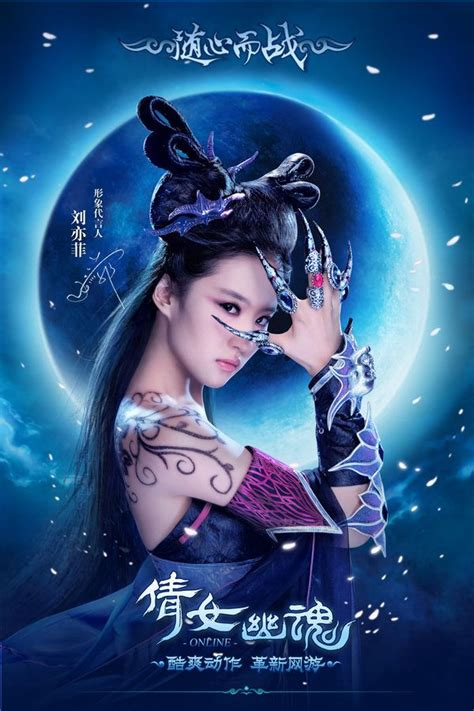 film ghost china crystal liu endorses a chinese ghost story online liu yi