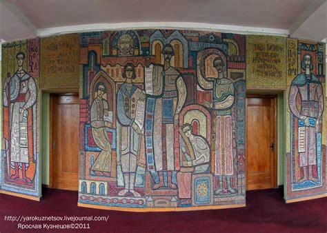 libro decommunised ukrainian soviet mosaics soviet mosaic in ukraine institute for theoretical physics