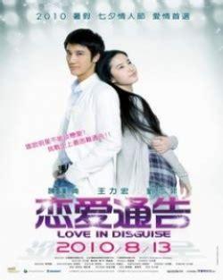 film mandarin love in disguise love in disguise coolasian