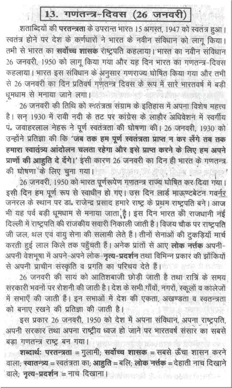 Essay About Republic Day by 26 Jan 2018 Speech In Republic Day Parade Hd